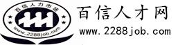 永州百信人才网