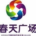 永州春天广场商业运营管理有限公司