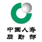 中国人寿后勤部