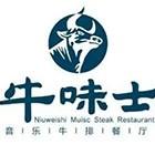 牛味士餐厅