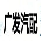 广发汽车服务有限公司