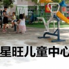 永州星旺儿童康复中心