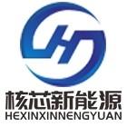 湖南核芯能源科技有限公司