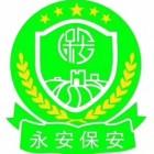 湖南省永安保安服务有限公司