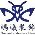 湖南蚂蚁装饰有限公司