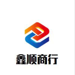 永州鑫顺商行