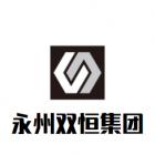 永州双恒集团