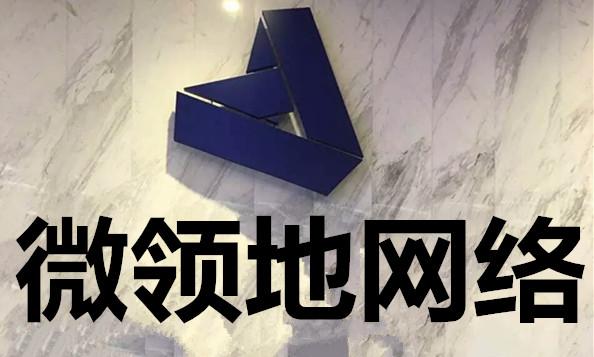 永州市微领地网络科技有限公司