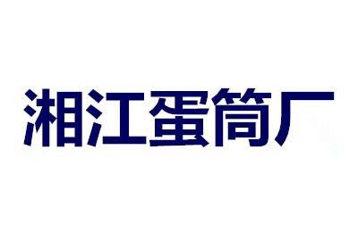 零陵区湘江蛋筒厂