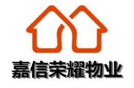 嘉信荣耀物业管理有限公司