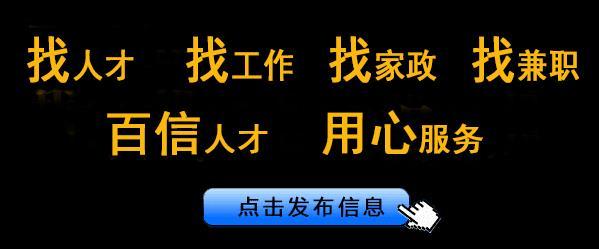 永州百信人才市场4月28日企业招聘信息更新汇总!