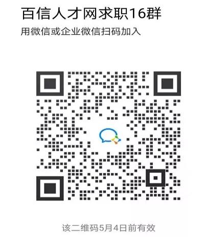 永州百信人才市场【4月29日】企业招聘信息更新汇总!